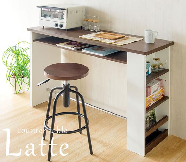 家具通販 KNT-1200 カウンターテーブル Latte(ラテ)