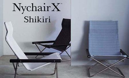 ニーチェアXShikiri画像