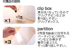 付属品の説明             ・底が丸くなっているのでクリップやピンなどが取り出しやすいクリップボックス。             ・2列目を自由に仕切れるパーティション3枚付。ペンなどが傾かず整然と並ぶうえ、サッと取り出しやすい。