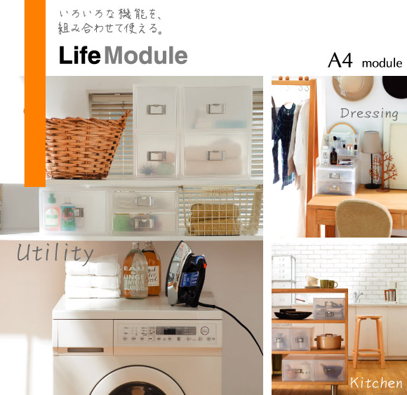 いろいろな機能を、組み合わせて使える。 Life Module A4 Module