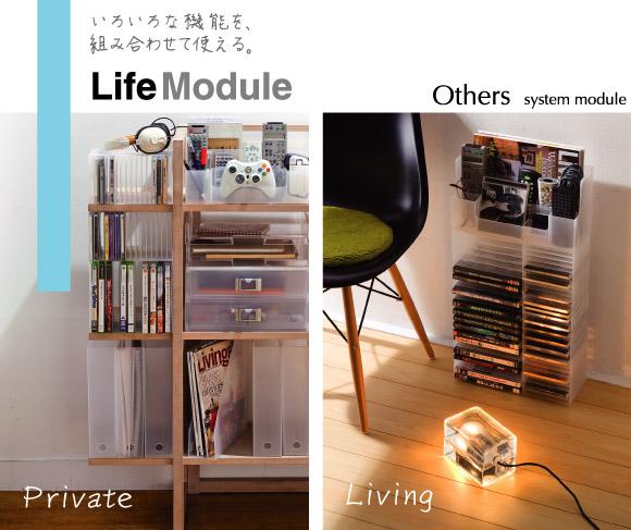 いろいろな機能を、組み合わせて使える。 Life Module Others system Module