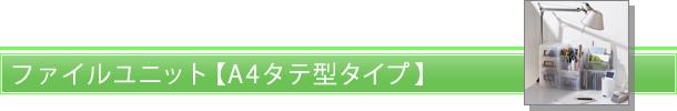 ファイルユニット【A4ヨコ型タイプ】