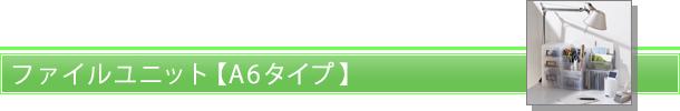 ファイルユニット【A6タイプ】
