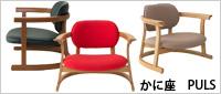 家具 かに座 PLUS 座椅子