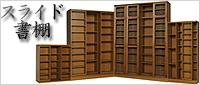 スライド書棚 書院